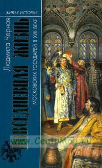 Повседневная жизнь московских государей в 17 веке
