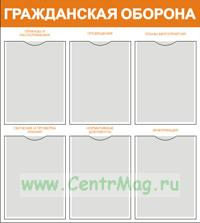 Стенд Гражданская оборона (731х820х2 мм)