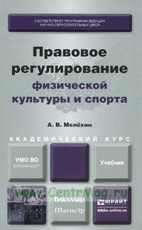 Правовое регулирование физической культуры и спорта:  учебник