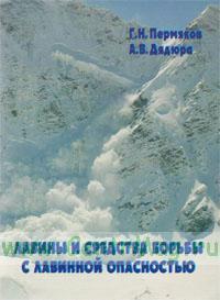 Лавины и средства борьбы с лавинной опасностью. Учебное пособие