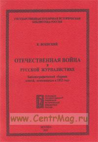 Отечественная война в русской журналистике: библиографический сборник статей, относящихся к 1812 году