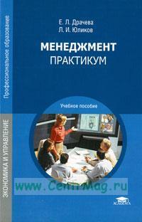 Менеджмент: практикум: учебное пособие (4-е издание, стереотипное)