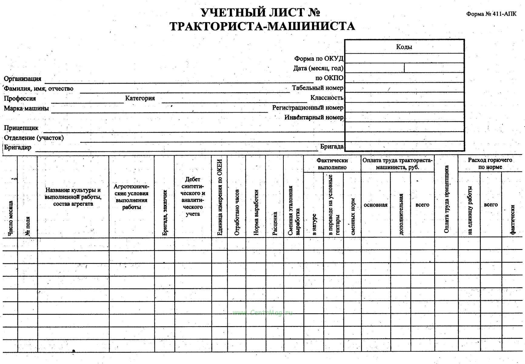 Учетный Лист Тракториста-машиниста Форма 411-апк