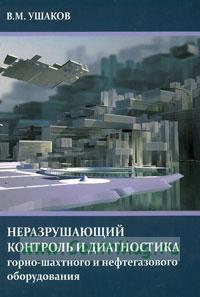 Неразрушающий контроль и диагностика горно-шахтного и нефтегазового оборудования: учебное пособие (2-е издание)