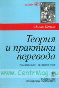 Теория и практика перевода. Греческий язык-русский язык: Учебное пособие