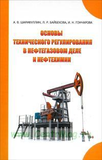 Основы технического регулирования в нефтегазовом деле и нефтехимии: учебное пособие