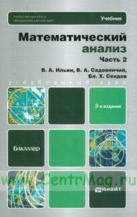 Математический анализ в 2-х частях. Часть 2: учебник (3-е изд.)