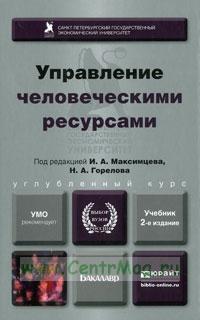 Управление человеческими ресурсами: учебник (2-е издание, переработанное и дополненное)