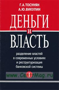 Деньги и власть Разделение властей в современных условиях и реструктуризация банковской системы