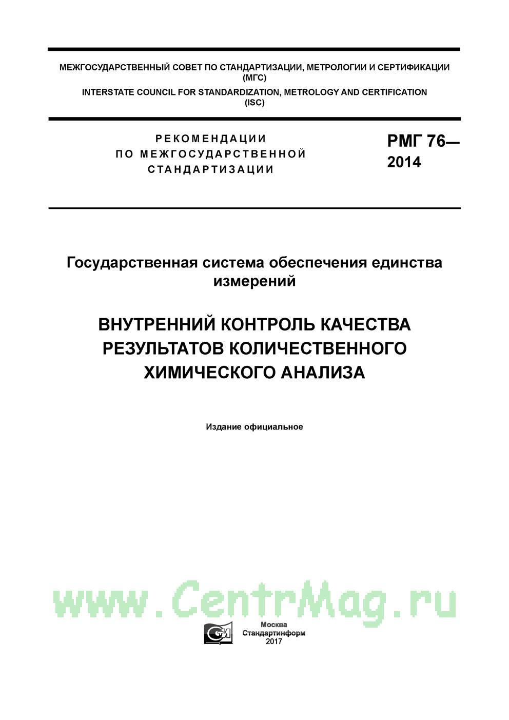 РМГ 76-2014 Государственная система обеспечения единства измерений. Внутренний контроль качества результатов количественного химического анализа 2019 год. Последняя редакция