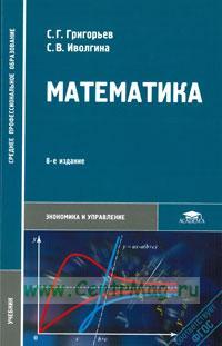 Математика: учебник (8-е издание, стереотипное)