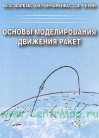 Основы моделирования движения ракет: Учебное пособие
