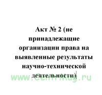 Акт № 2 (не принадлежащие организации права на выявленные результаты научно-технической деятельности)
