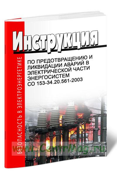 СО 153-34.20.561-2003 Инструкция по предотвращению и ликвидации аварий в электрической части энергосистем 2019 год. Последняя редакция