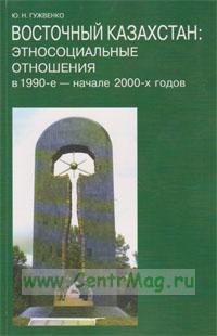 Восточный Казахстан: этносоциальные отношения в 1990-е - начале 2000-х годов