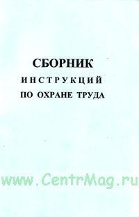 Сборник инструкций по охране труда