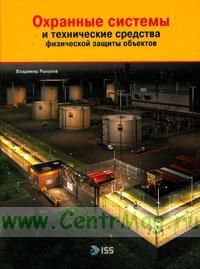 Охранные системы и технические средства физической защиты объектов