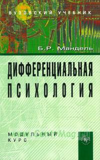 Дифференциальная психология. Модульный курс: Учебное пособие