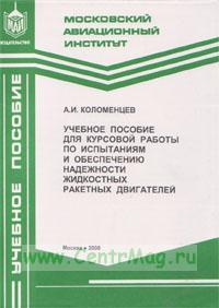 Учебное пособие для курсовой работы по испытаниям и обеспечению надежности жидкостных ракетных двигателей