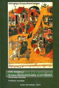 История таможенного дела и таможенной политики России: Учебное пособие