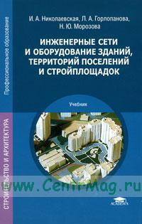 Инженерные сети и оборудование зданий, территорий поселений и стройплощадок: учебник (8-е издание, переработанное и дополненное)