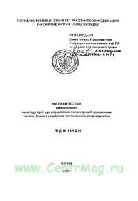 ПНД Ф 12.1.2-99 Методические рекомендации по отбору проб при определении концентрации взвешенных частиц (пыли) в выбросах промышленных предприятий