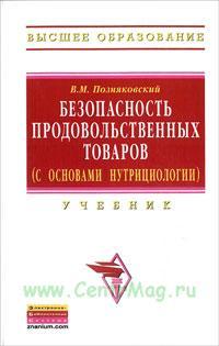Безопасность продовольственных товаров (с основами нутрициологии): Учебник