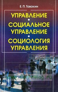 Управление-социальное управление-социология управления: Учебное пособие