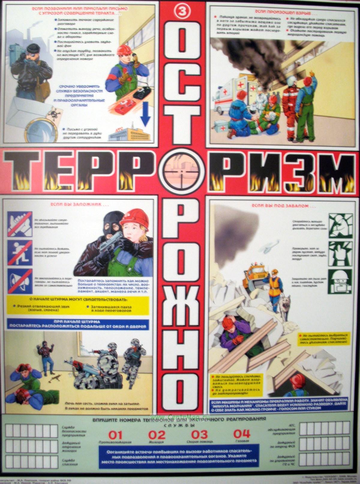 Сообщение на тему история терроризма 18 фотография