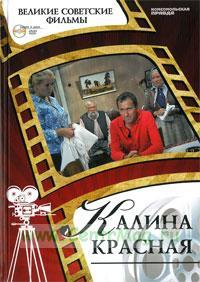 Великие советские фильмы. Том 9. Калина красная. Книга и фильм