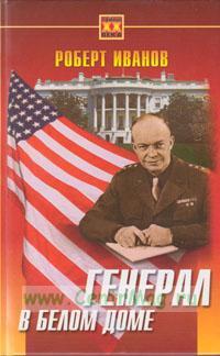 Генерал в Белом доме