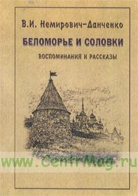 Беломорье и Соловки: воспоминания и рассказы