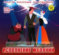 Золотая коллекция мультфильмов. Выпуск 17. Исполнение желаний (книга с DVD )