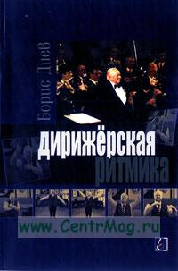 Дирижерская ритмика. Учебное пособие. (Переиздание) + CD
