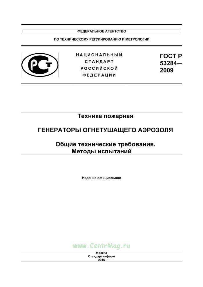 ГОСТ Р 53284-2009 - Техника пожарная. Генераторы огнетушащего азрозоля. Общие технические требования. Методы испытаний
