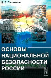 Основы национальной безопасности России