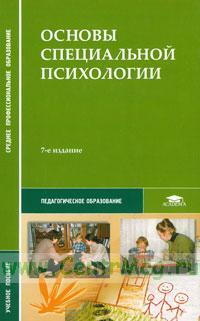Основы специальной психологии: учебное пособие (7-е издание, стереотипное)