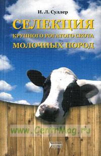 Селекция крупного рогатого скота молочных пород: учебное пособие