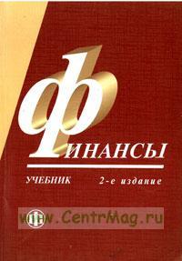 Финансы: учебник (2-е издание, переработанное и дополненное)