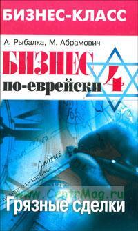 Бизнес по-еврейски-4. Грязные сделки