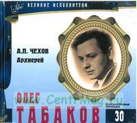 Великие исполнители. Том 30. Олег Табаков + CD
