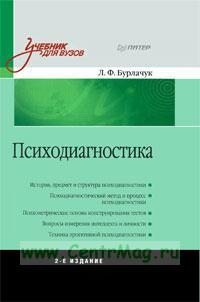 Психодиагностика: Учебник для вузов (2-е издание)