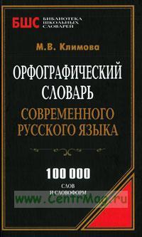 Орфографический словарь современного русского языка. 100000 слов