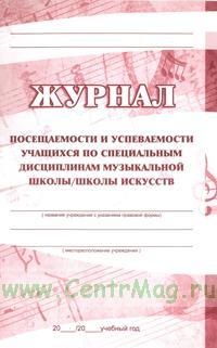 Журнал посещаемости и успеваемости учащихся по специальным дисциплинам музыкальной щколы, школы иску