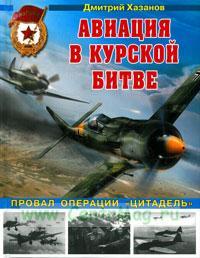 Авиация в Курской битве. Провал операции