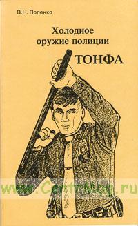 Холодное оружие полиции: Тонфа