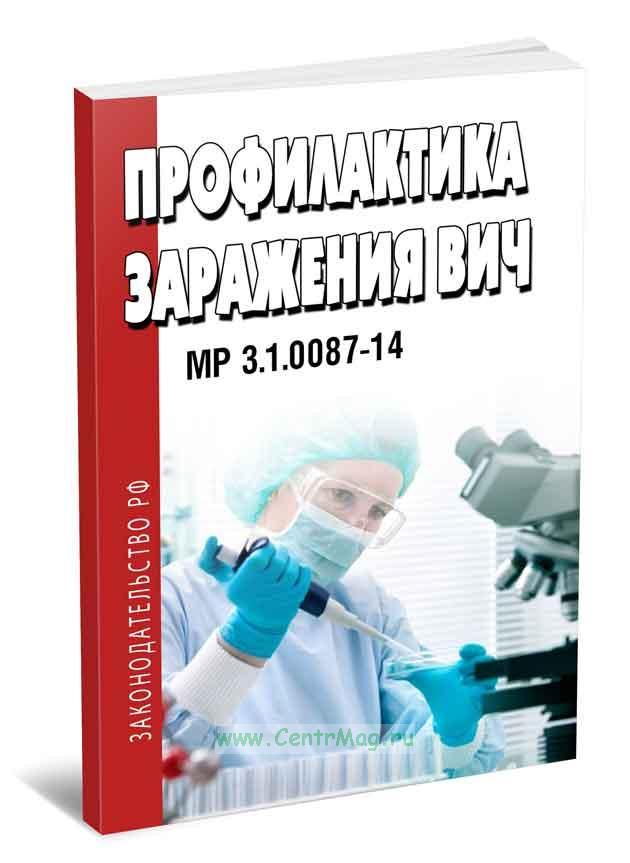 МР 3.1.0087-14 Профилактика заражения ВИЧ 2019 год. Последняя редакция