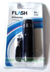 Фонарик карманный 9 светодиодов Фирма Flash