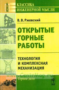 Открытые горные работы: Технология и комплексная механизация: Учебник (8-е издание)
