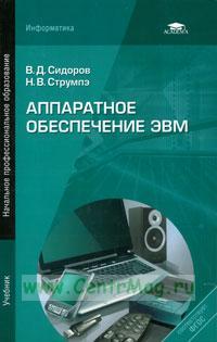 Аппаратное обеспечение ЭВМ: учебник (3-е издание, стереотипное)